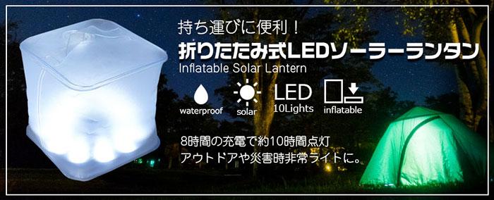 折りたたみ式LEDソーラーランタン(白色・クリアマット・スクエア)
