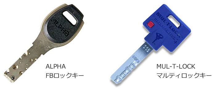 FBロック、マルティロック合鍵
