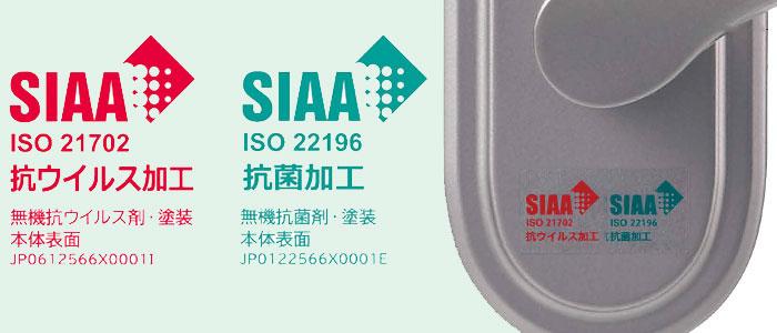 SIAA認証の抗ウイルス・抗菌製品