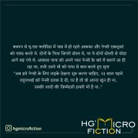 Short story by Hardik Gajjar