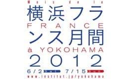 横浜フランス月間2012