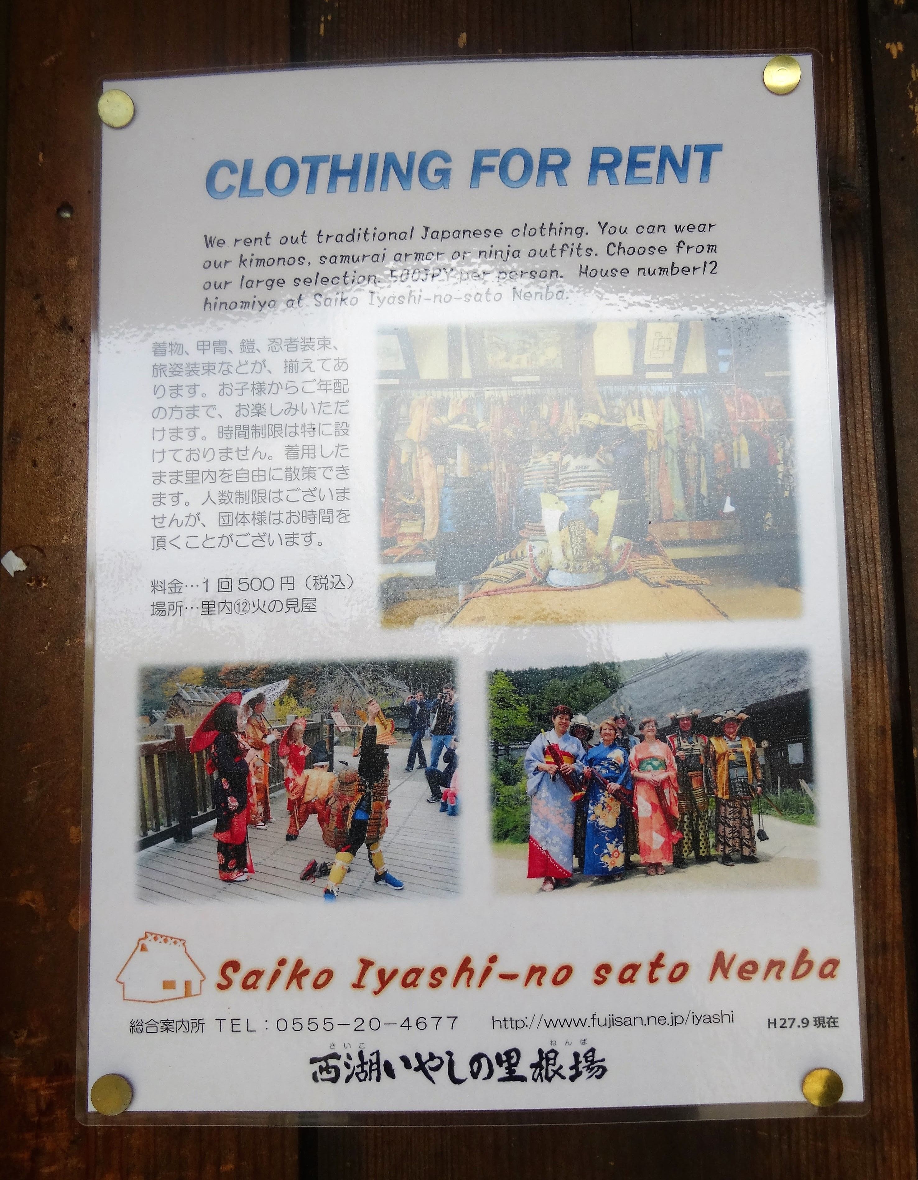 """Lamenated poster with bilingual text. The English reads: 'Clothing for rent': We rend out traditional Japanese clothing. You can wear our kimonos, samurai armor or ninja outfits. Choose from our large collection [text illegible]/ House Number12 [text illegible]"""""""