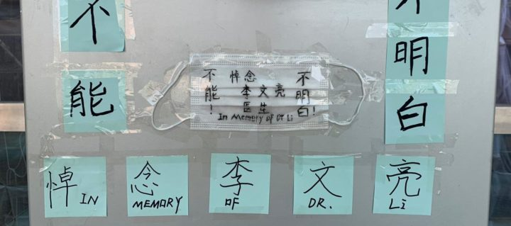 Image depicting a small memorial for Dr. Li