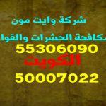 مكافحه قوارض الفنطاس 66005153