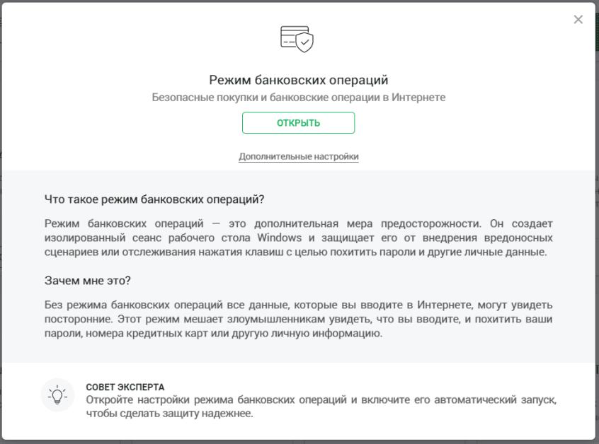 Окно режима безопасных платежей в Avast Secure Browser