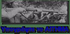 Συλλογή υπογραφών για τις Γερμανικές αποζημιώσεις