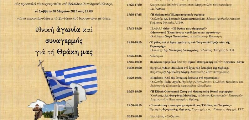 30 Μαρτίου, Θεσσαλονίκη: ημερίδα για τη Θράκη με τη συμμετοχή του Στρατηγού ε.α. Φραγκούλη Φράγκου