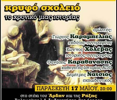 Θεσσαλονίκη: Παρουσίαση βιβλίου, Κρυφό Σχολειό: Το χρονικό μιας ιστορίας