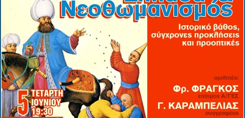 """5 Ιουν 2013: Εκδήλωση – συζήτηση: """"Ελλάδα και Νεοθωμανισμός, ιστορικό βάθος, σύγχρονες προκλήσεις και προοπτικές"""""""