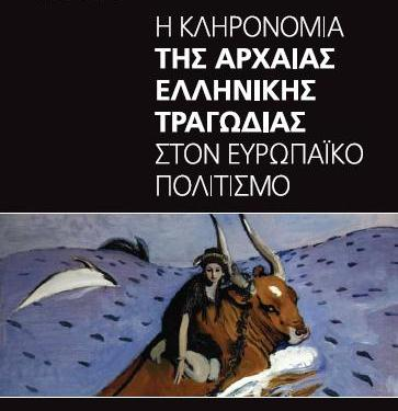 Προσεγγίσεις στο νέο βιβλίο του Ακαδημαϊκού Βασίλειου Μαρκεζίνη με τίτλο: «Η κληρονομιά της αρχαίας ελληνικής τραγωδίας στον Ευρωπαϊκό πολιτισμό»