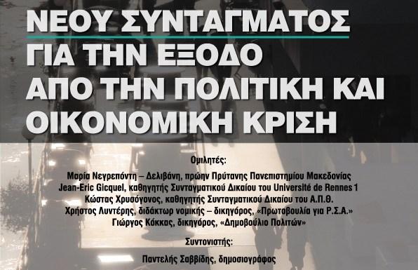 """14 Οκτ 2013 – Εκδήλωση: """"Η αναγκαιότητα ενός νέου Συντάγματος για την έξοδο από την πολιτική και οικονομική κρίση"""""""