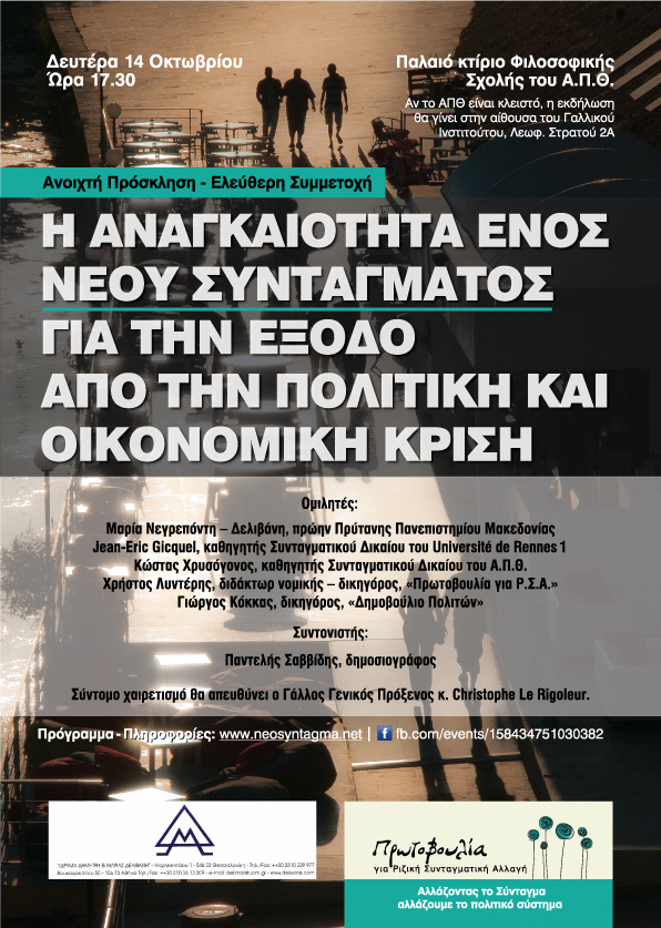 neo-syntagma-ekdilosi-thessalonikis
