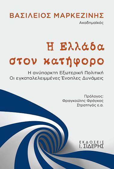 https://i1.wp.com/www.antibaro.gr/wp-content/uploads/2013/11/basileios-markezinhs-h-ellada-ston-kathforo.jpg