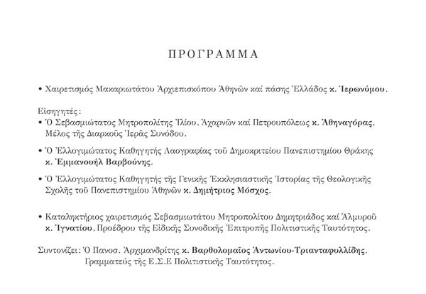 ermineia-1821-programma