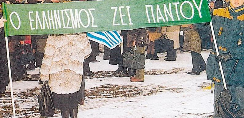 Οι Έλληνες της Ουκρανίας