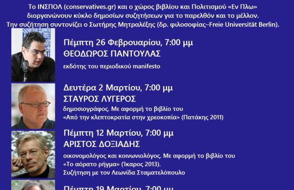 Από τη Μεταπολίτευση στο Αύριο / Θ. Παντούλας, Στ. Λυγερός, Αρ. Δοξιάδης, Απ. Δοξιάδης