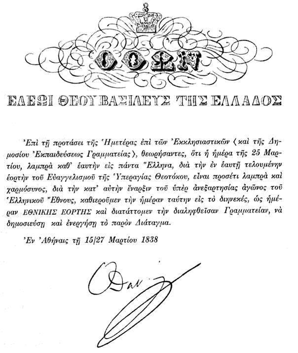 othon-othwn-epanastash-1821-25-martiou