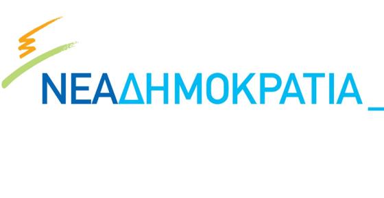 nea_dimokratia_logo_new