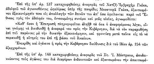 Αποζημιώσεις για τους Μουσουλμάνους που δεν άλλαξαν θρήσκευμα, αλλά πολέμησαν στο πλευρό των Ελλήνων κατά των Οθωμανών στην επανάσταση του 1821