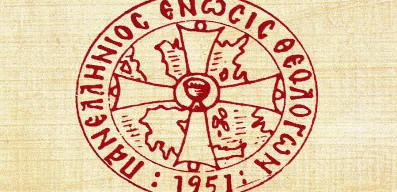 Δελτίου τύπου της ΠΕΘ:Οι ιδεολογικές αγκυλώσεις του κ. Ν. Φίληδιαλύουν την Ορθόδοξη Χριστιανική Αγωγή στην Ελλάδα