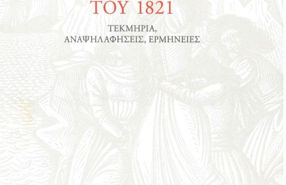 Η μικρότητα του μαρξιστή ιστορικού μπροστά στο 1821. Σχόλια σ' ένα βιβλίο του Βασίλη Κρεμμυδά