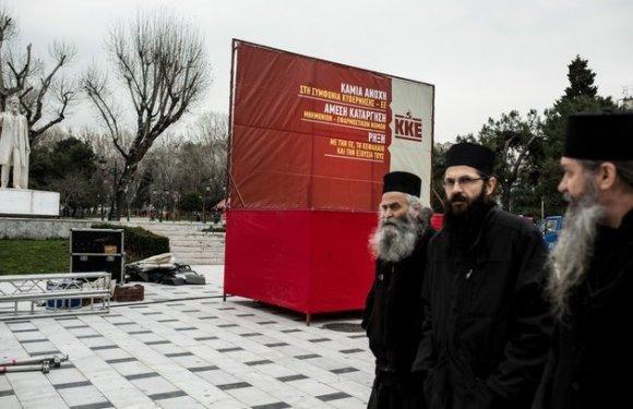 ΚΚΕ και Εκκλησία υπέρ του χωρισμού Εκκλησίας-Κράτους, ο υπόλοιπος πολιτικός κόσμος κατά
