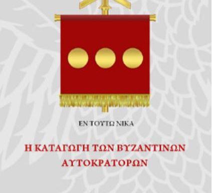 Έκδοση βιβλίου συνεργάτη του Αντίβαρου με θέμα την Καταγωγή των Βυζαντινών Αυτοκρατόρων