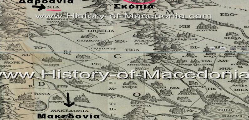Γιατί δεν υπάρχουν «Σλαβομακεδονική» γλώσσα και «Σλαβομακεδόνες»