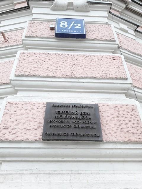 География империи фарфора Кузнецова. Памятные места Москвы