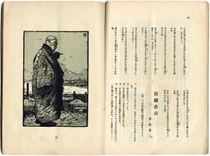 Yamamoto Kanae (1882-1946) Fisherman, from the magazine Myojo (Morning Star) no. 7 1904, 19 x 26.3cm © Nihon no Hanga, Amsterdam