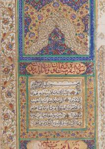 A miniature Qajar Qur'an from Persia
