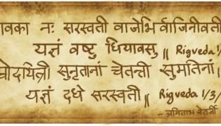 rigveda saraswati