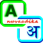 Anuvaadika - the Hindi English Translator and Subtitler