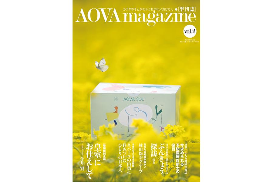 AOVA magazine 第2号
