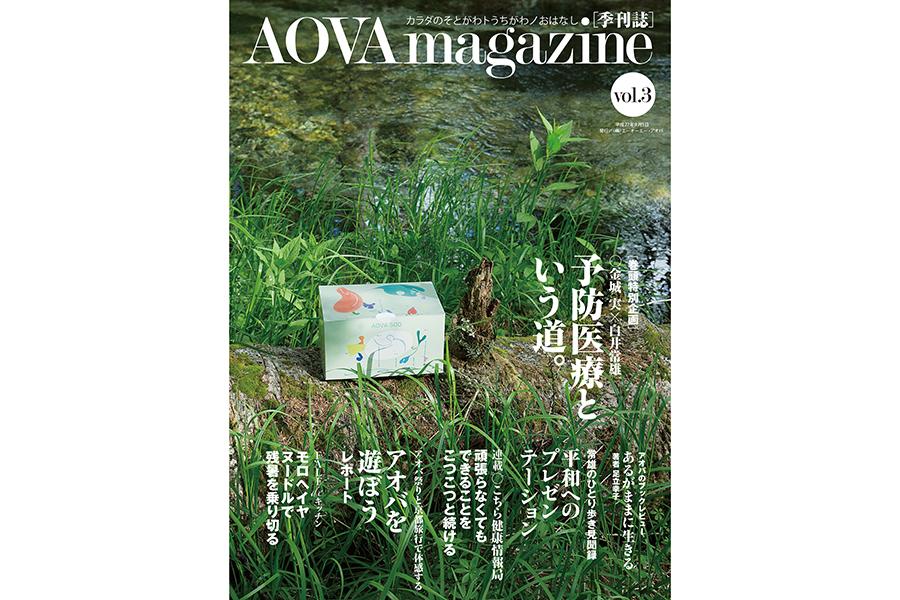 AOVA magazine 第3号