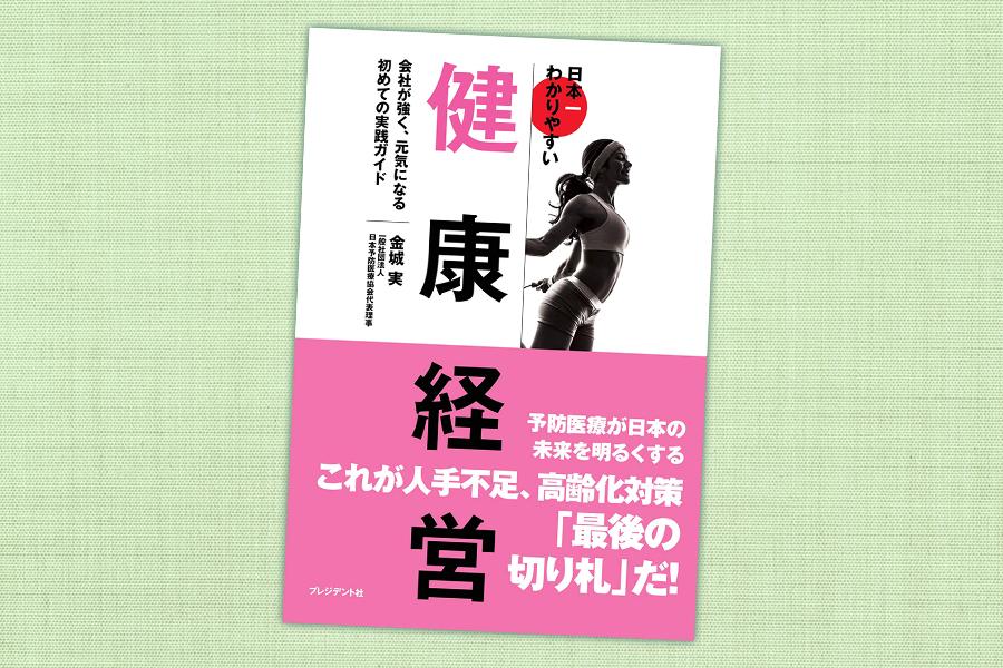 金城実先生の書籍『日本一わかりやすい健康経営』