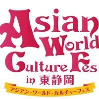 アジアンワールドカルチャーフェス in 東静岡