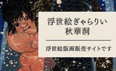 banner_ukiyoe