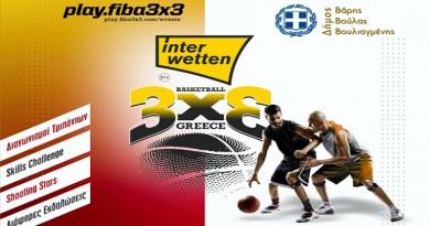 Στη Βάρκιζα το 1st Interwetten FIBA 3×3 Greece Tour