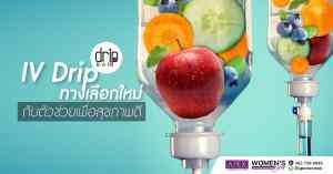 IV Drip ทางเลือกใหม่กับตัวช่วยเพื่อสุขภาพดี