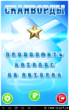 Crosswords and Keywords Puzzles For Free