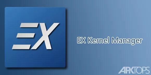 EX-Kernel-Manager