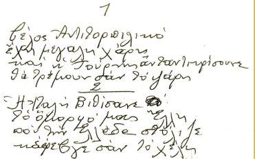 Χειρόγραφα παινέματα του λαϊκού καλαντιστή και τραγουδοποιού Ηλία Εγγλέζου