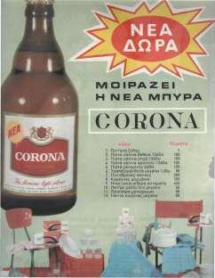 Μπύρα Κορόνα με δώρα ποτήρια, καρέκλες, προσόψια!