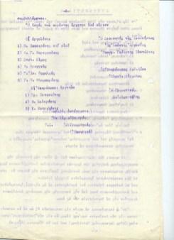Συλλογική σύμβαση βυρσοδεψείου Χίου του 1950