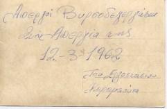 Απεργοί εργάτες βυρσοδεψίας στη Χίο, 1962 (πίσω μέρος 1ης φωτογραφίας)