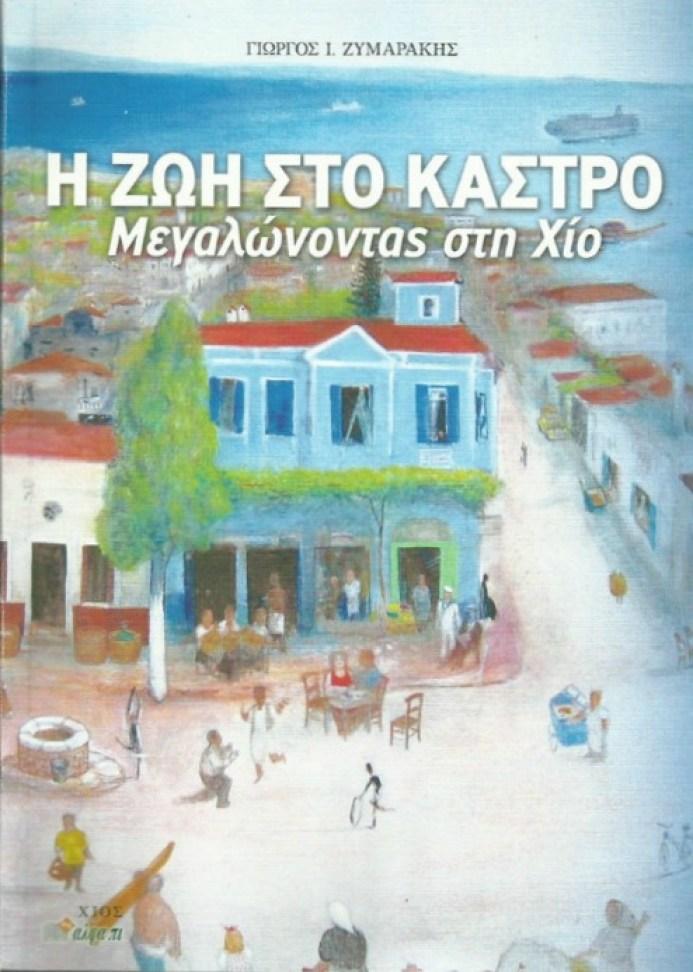 """Η ζωή στο Κάστρο"""", παρουσίαση του βιβλίου του Γιώργου Ζυμαράκη"""