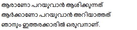 Plus One Hindi Textbook Answers Unit 4 Chapter 15 कहना नहीं आता 5