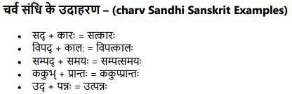 Charv Sandhi in Sanskrit
