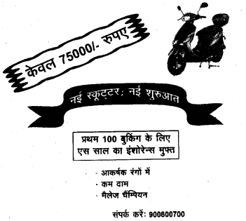 Plus Two Hindi Previous Year Question Paper March 2019, 1